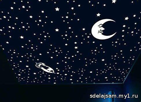 Как сделать звёздное небо своими руками